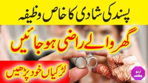 100% Working Wazifa To Get You Marriage Soon