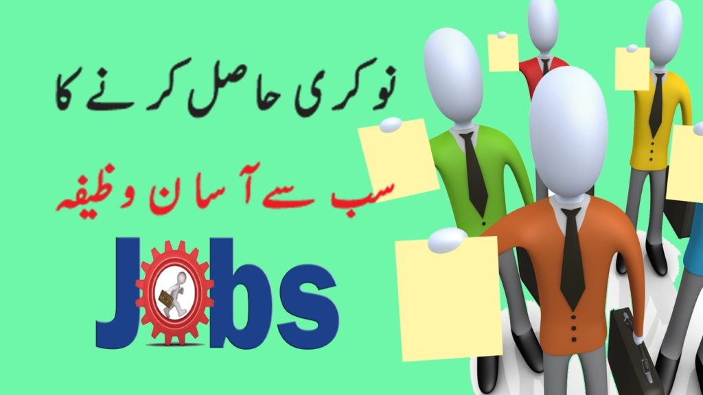 Powerful Wazifa For Job In 3 Days