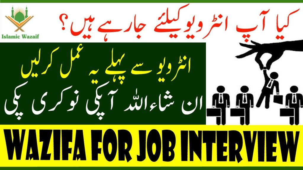 Powerful Wazifa For Success In Job Interview