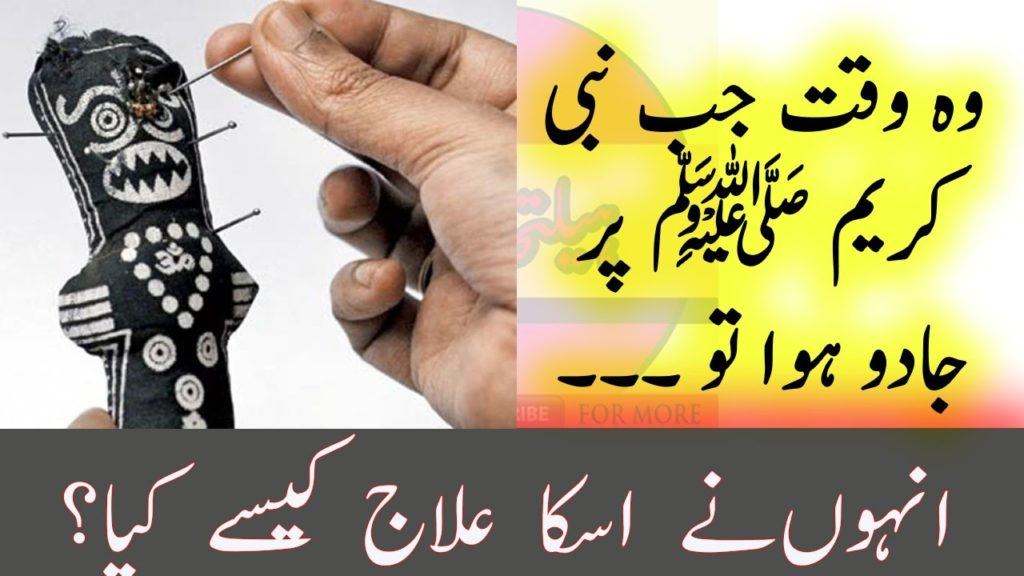 How to Get Rid of Black Magic In Islamic Way
