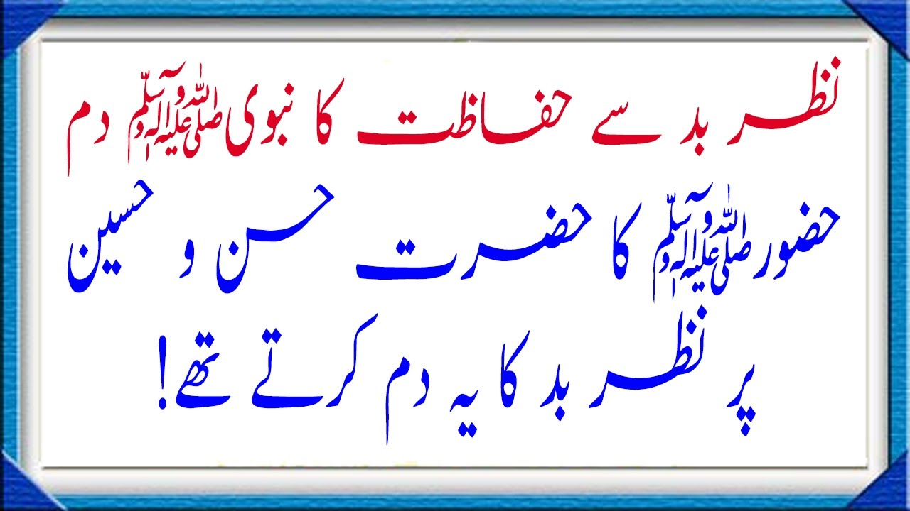 Nazar E Bad Door Karne Ka Wazifa