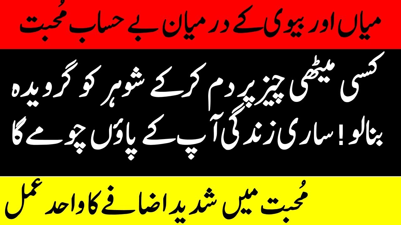 Islamic Wazifa for Good Husband Wife Relationship Archives - Naqsh E