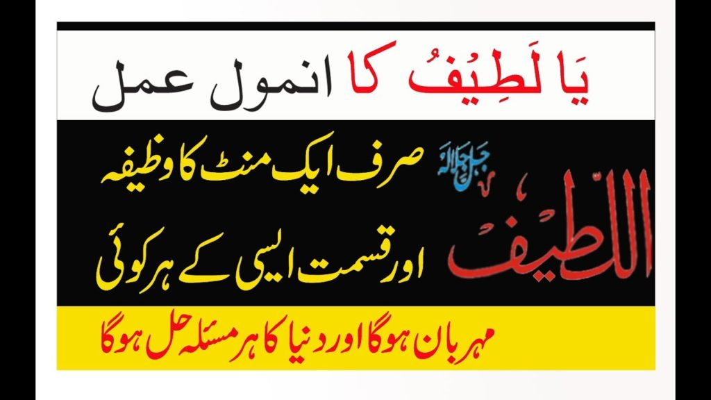 Ya Lateefu Wazifa For Any Hajat